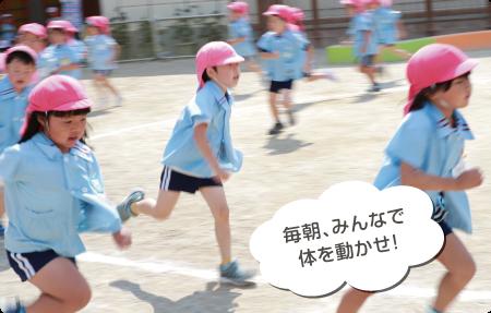 体育ローテーション「毎朝、みんなで体を動かせ!」